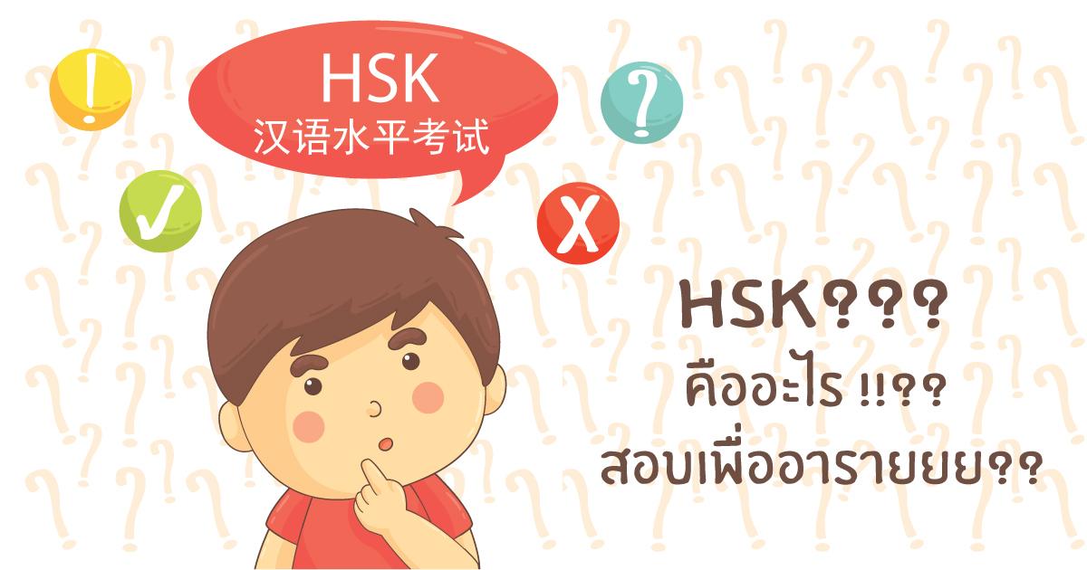 HSK 汉语水平考试