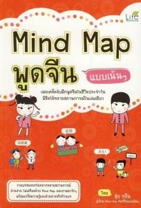 หนังสือภาษาจีน Mind Map พูดจีน แบบเน้นๆ