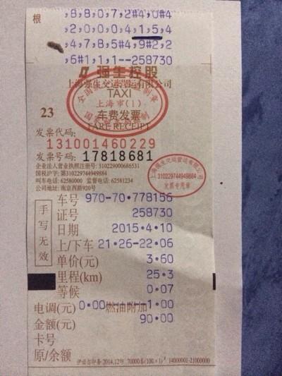 ใบเสร็จแท็กซี่จีน