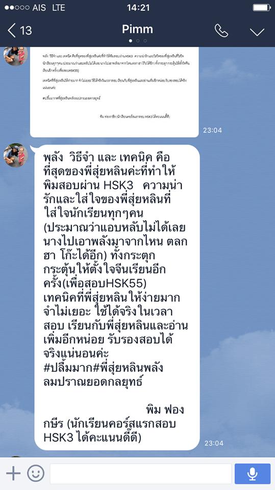 feedback จากคุณพิม