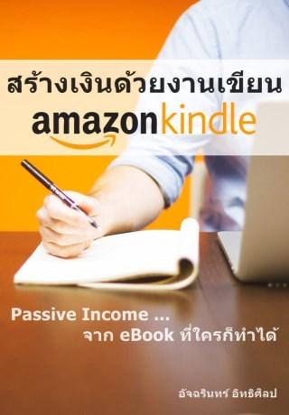 Cover สร้างเงินด้วยงานเขียน amazon kindle