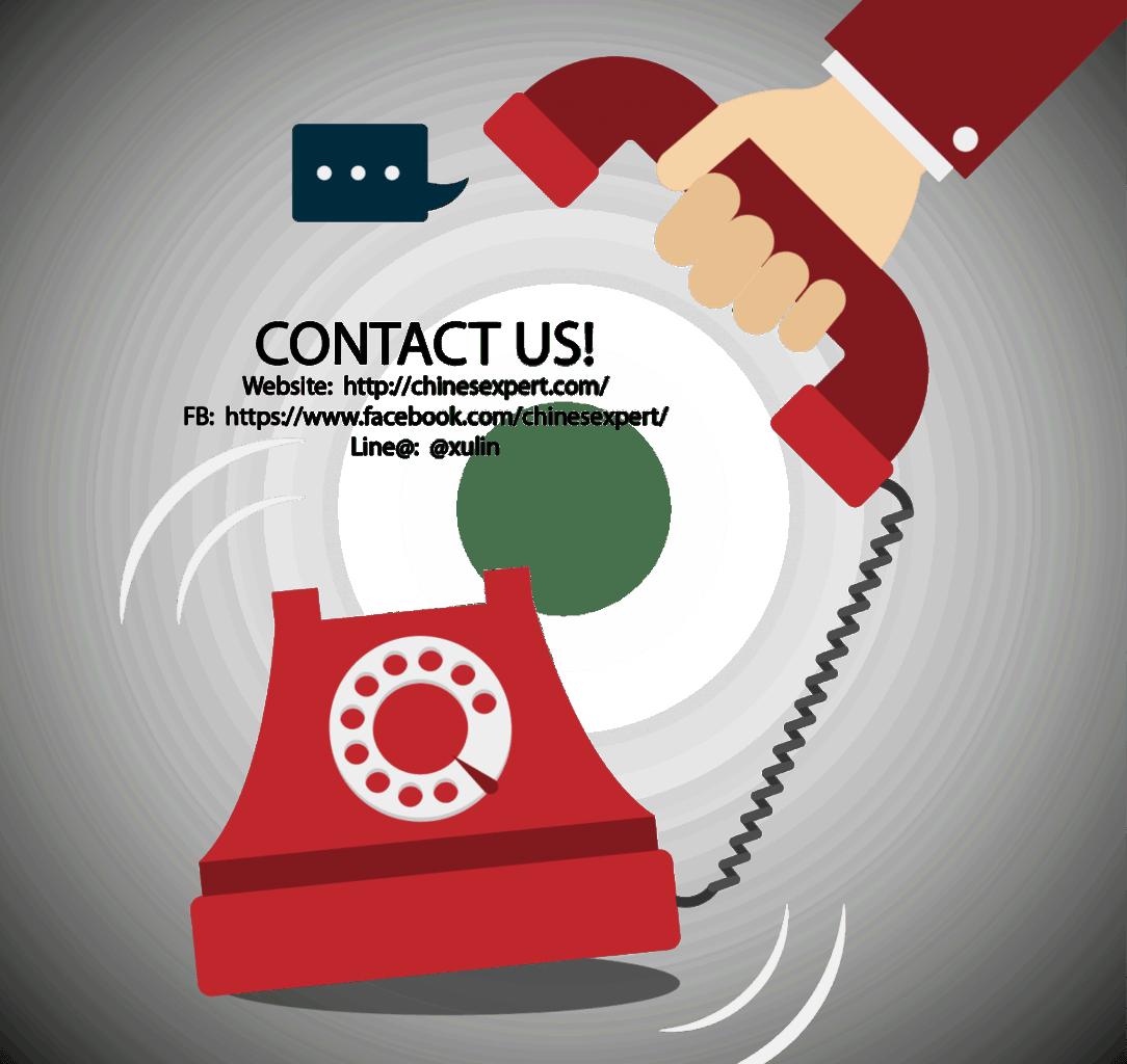 contact us เรียนจีนให้ได้จีน