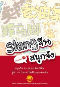 Slangจีน สนุกจัง