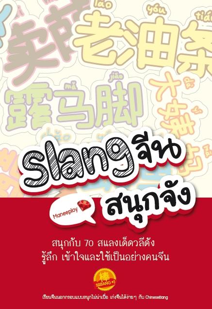 Slang จีนสนุกจัง 1