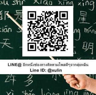 QR Code Line@: @xulin