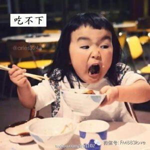 กินไม่ลง