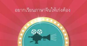 อยากเรียนภาษาจีน ให้เก่ง ดูหนัง
