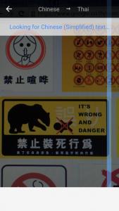 App Google translate ภาษาจีน