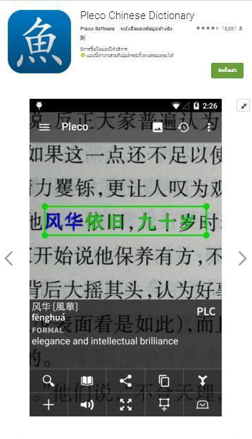App ภาษาจีน pleco