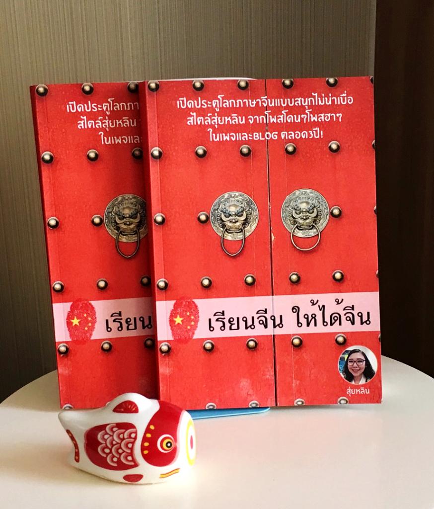 pre-order หนังสือเรียนจีน ให้ได้จีน