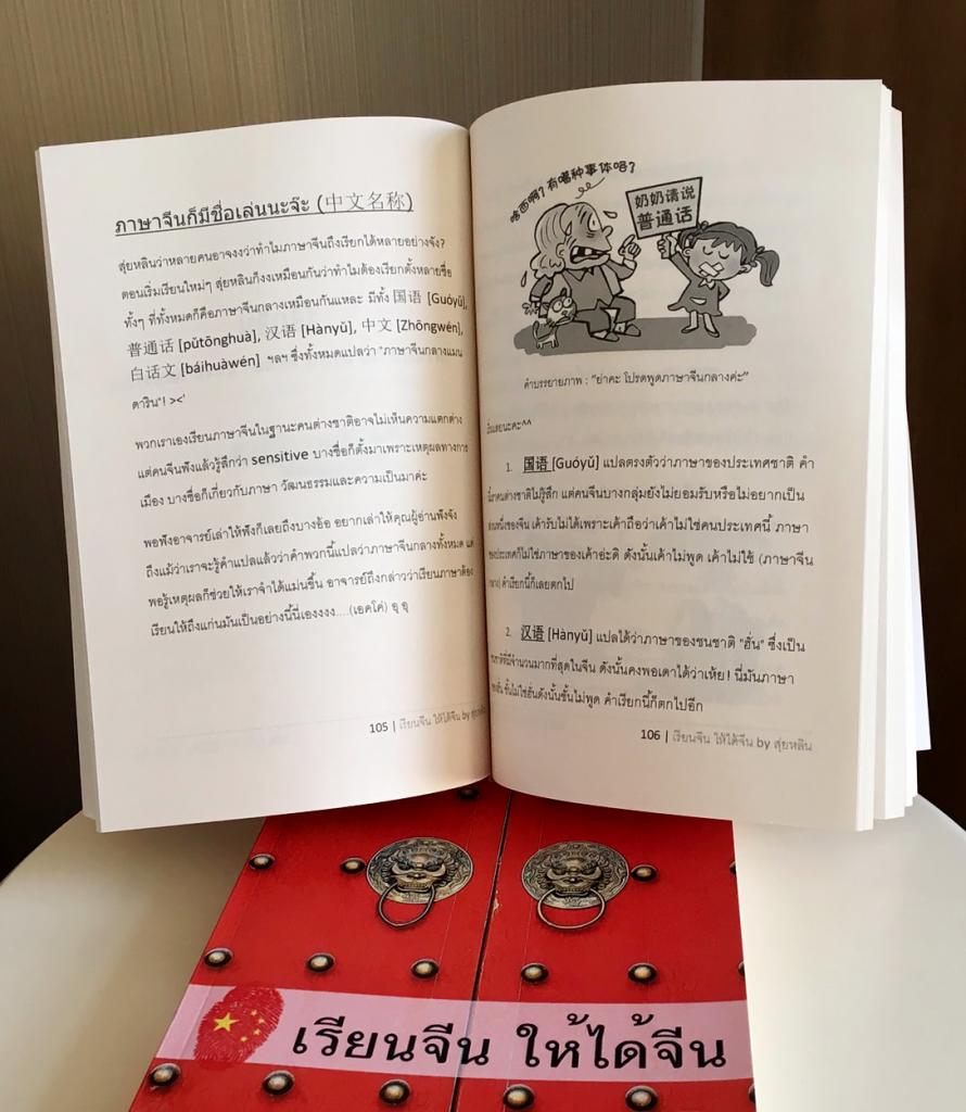 inside pre-order หนังสือเรียนจีน ให้ได้จีน