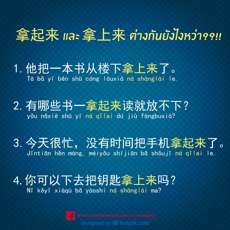 exercise-เฉลย ไวยากรณ์จีน ไม่เห็นยาก : 拿起来 และ 拿上来