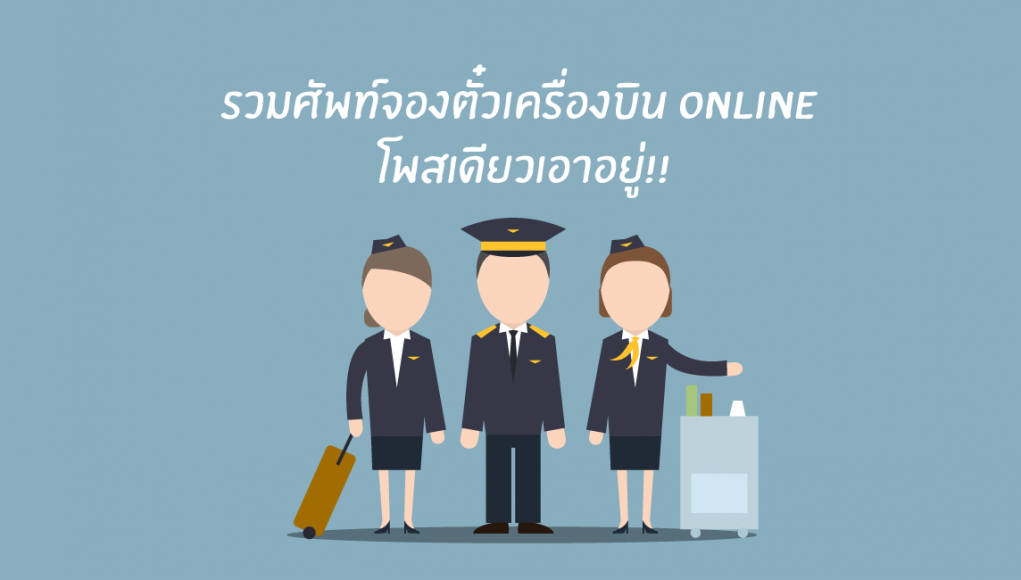 รวมศัพท์ จองตั๋วเครื่องบิน Online โพสเดียวเอาอยู่!!