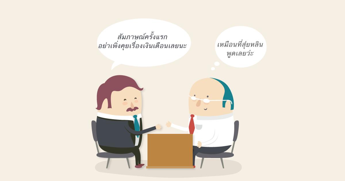 สัมภาษณ์งานบริษัทจีน