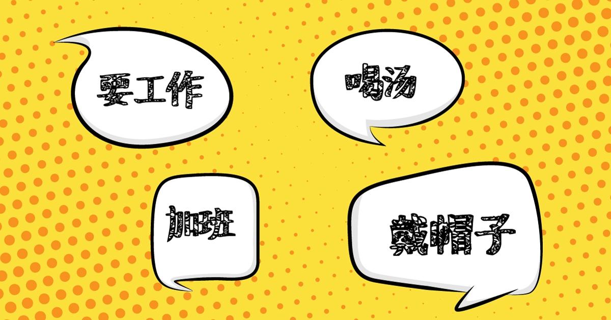4 คำง่ายๆ ใช้ให้เหมือนคนจีน