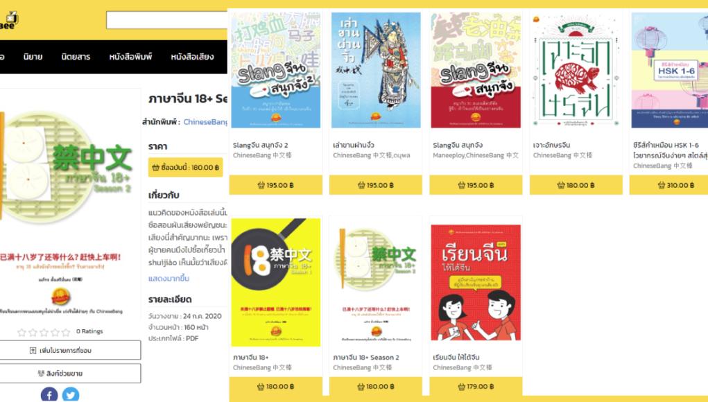 โปรโมชั่น-code-eBook
