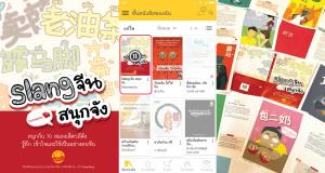 eBook-Slangจีน สนุกจัง