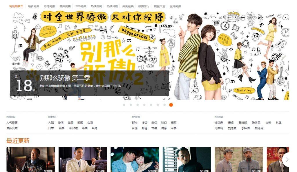 5 เว็บไซต์ดู ละครจีน หนังจีนสุดฮิต