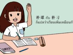 ศัพท์ ภาษาจีน 近义词