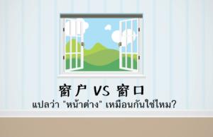 窗户-VS-窗口