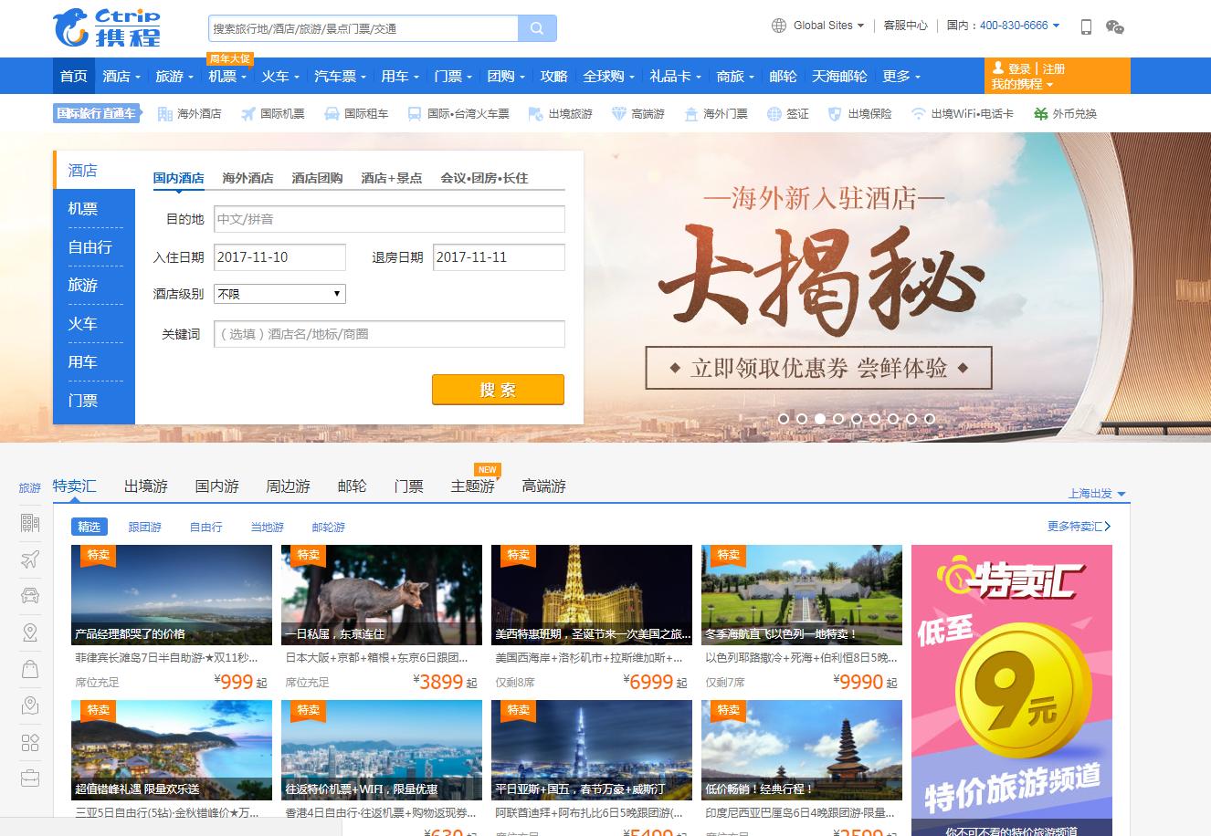 ctrip เว็บไซต์นำเที่ยวของคนจีน