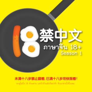 18 禁中文 ภาษาจีน 18+