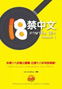 18禁中文 ภาษาจีน 18+