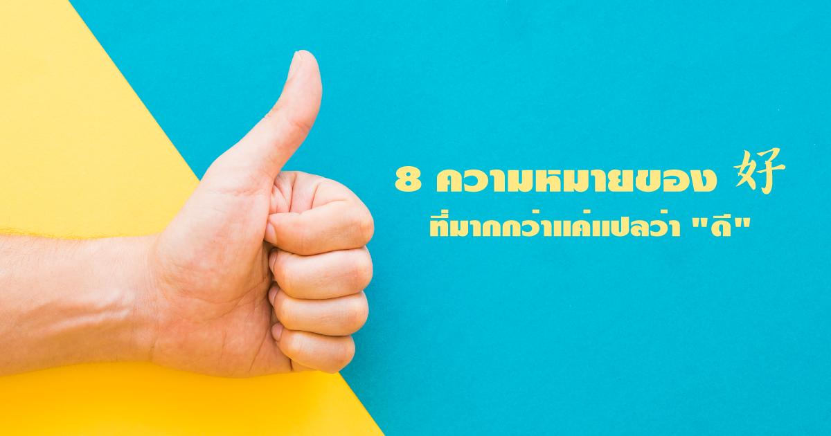 8-ความหมายของ-好-ที่มากกว่าแค่แปลว่าดี