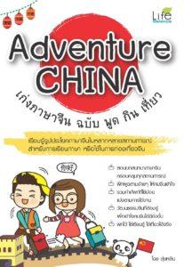 Adventure China