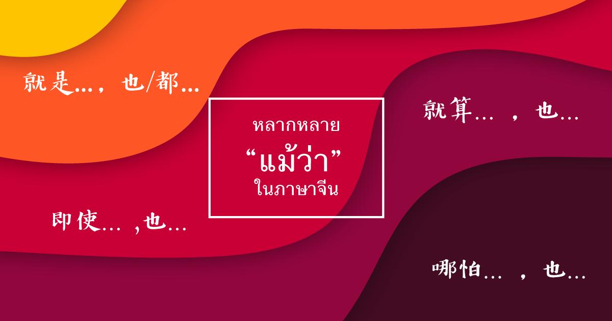 หลากหลาย-แม้ว่า-ในภาษาจีน