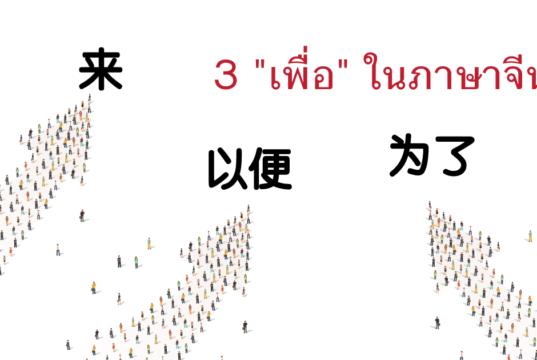 3-เพื่อ-ในภาษาจีน