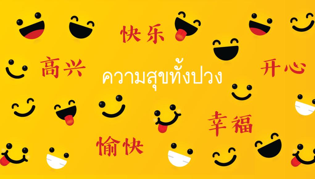 快乐 开心 高兴 愉快 幸福