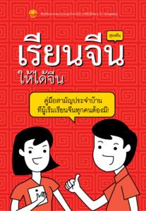 หนังสือ เรียนจีน ให้ได้จีน
