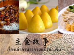 主食故事 เรื่องเล่าอาหารจานแป้งของจีน