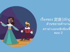 เรื่องของ-定语 dìngyǔ