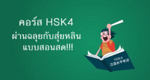 คอร์ส-HSK4-ผ่านฉลุยกับสุ่ยหลิน-แบบสอนสด