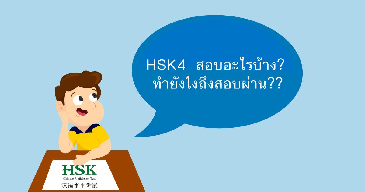 HSK四级考试