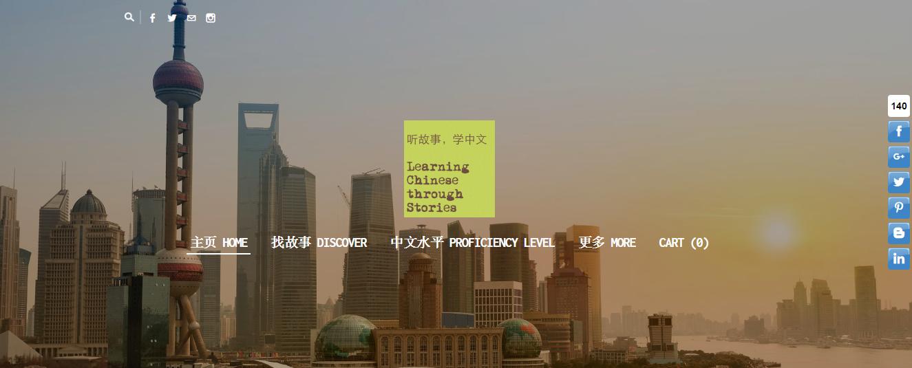 听故事学中文