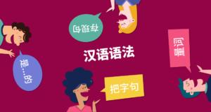 ไวยากรณ์ภาษาจีน