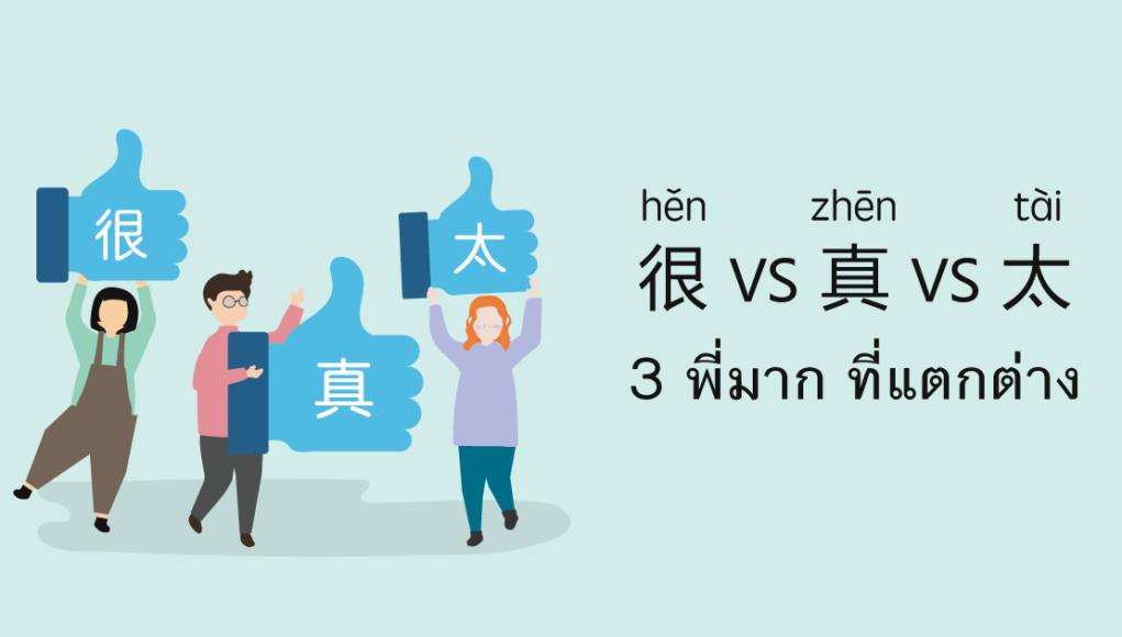 很 vs 真 vs 太