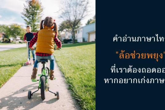 คำอ่านภาษาไทย อักษรจีน