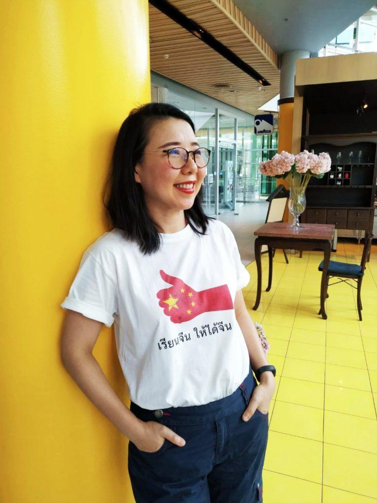 เสื้อ เรียนจีนให้ได้จีน
