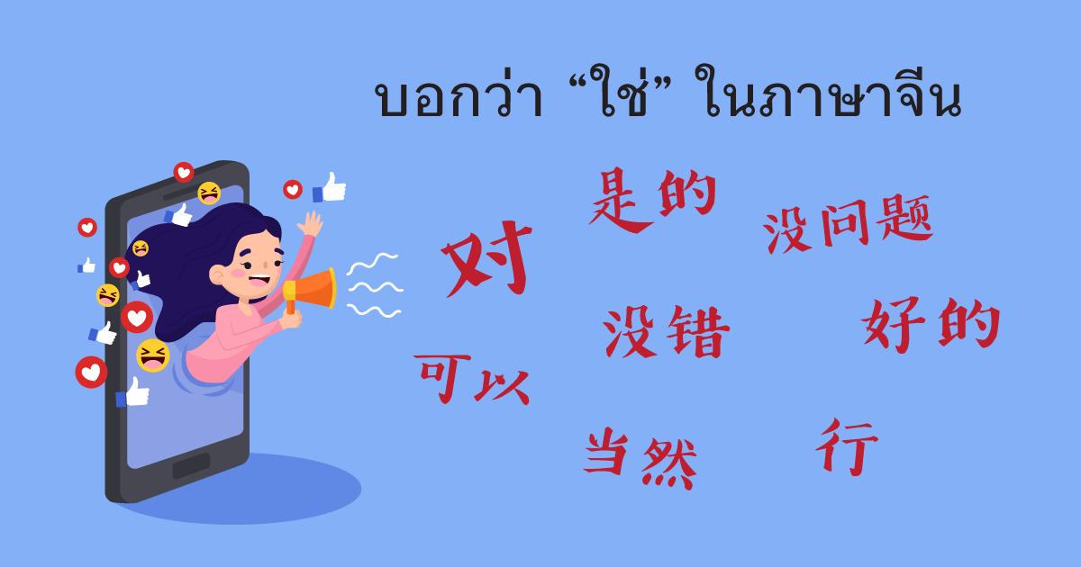 """บอกว่า-""""ใช่""""-ในภาษาจีน"""