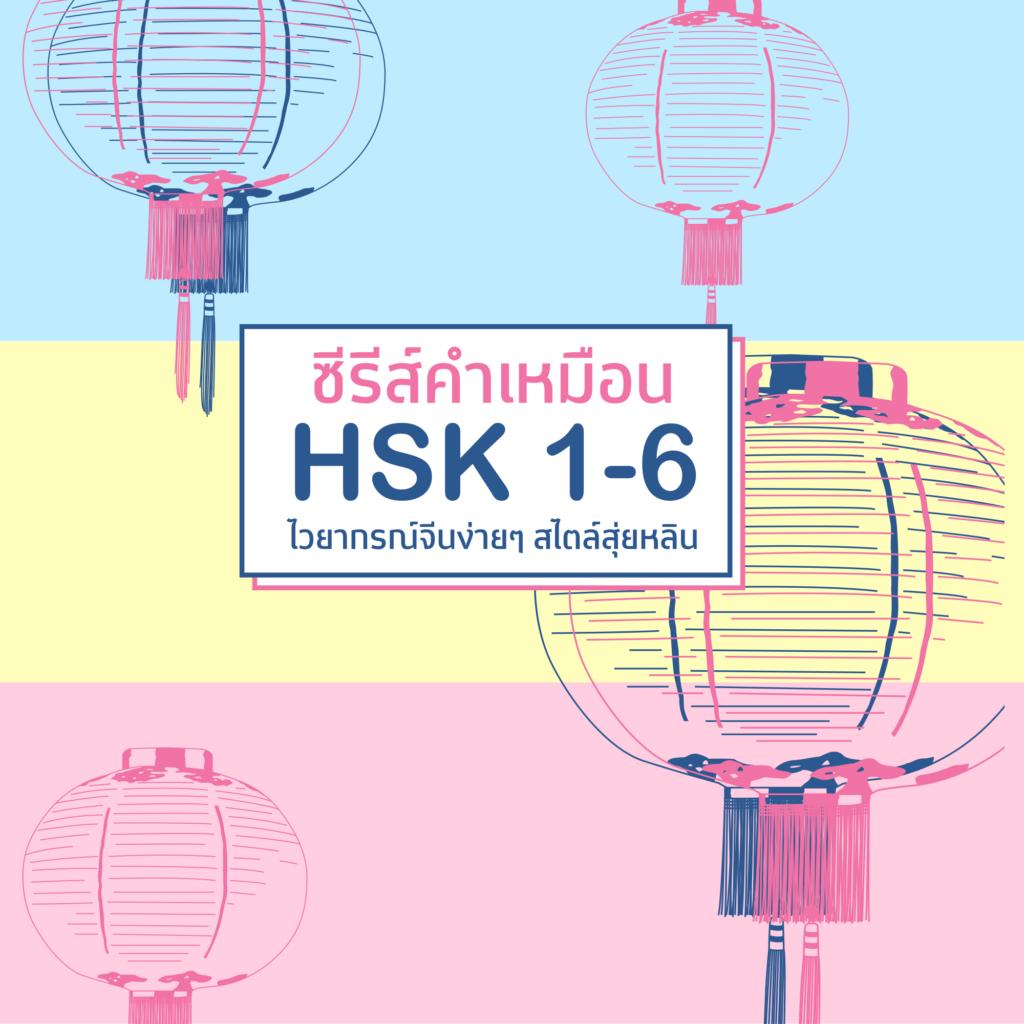 ซีรีส์คำเหมือน HSK1-6