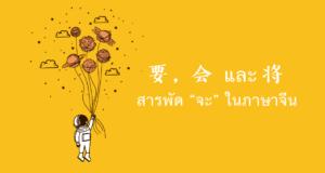 """要,会-และ-将-สารพัด-""""จะ""""-ในภาษาจีน"""