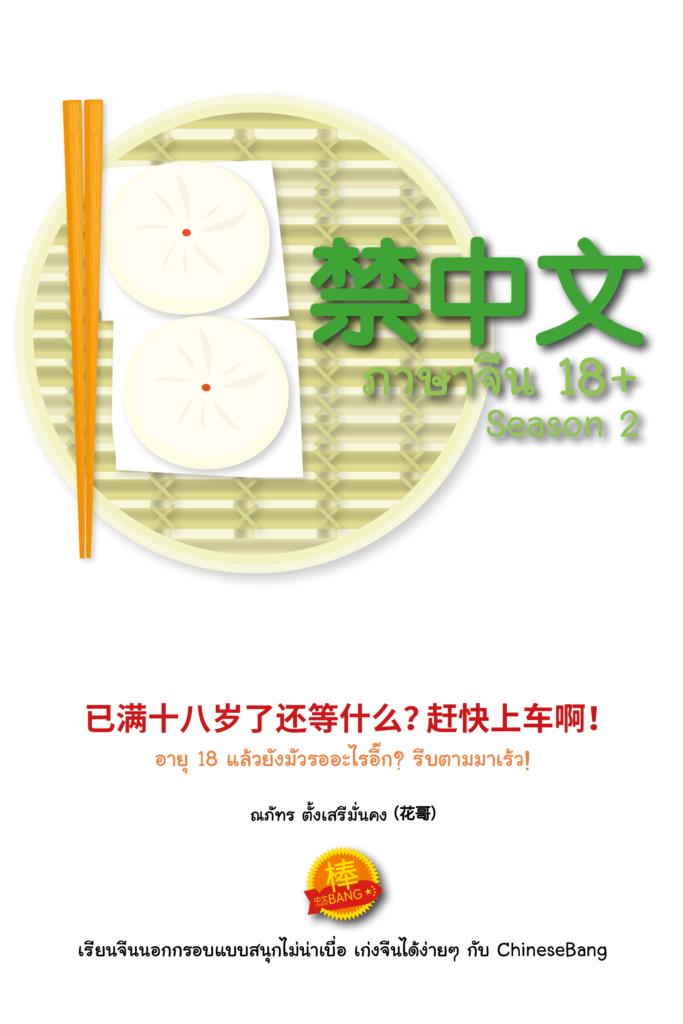 ภาษาจีน18+ season2