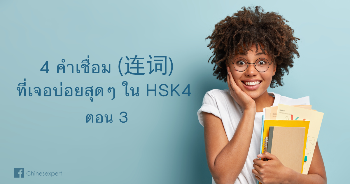 连词 HSK4