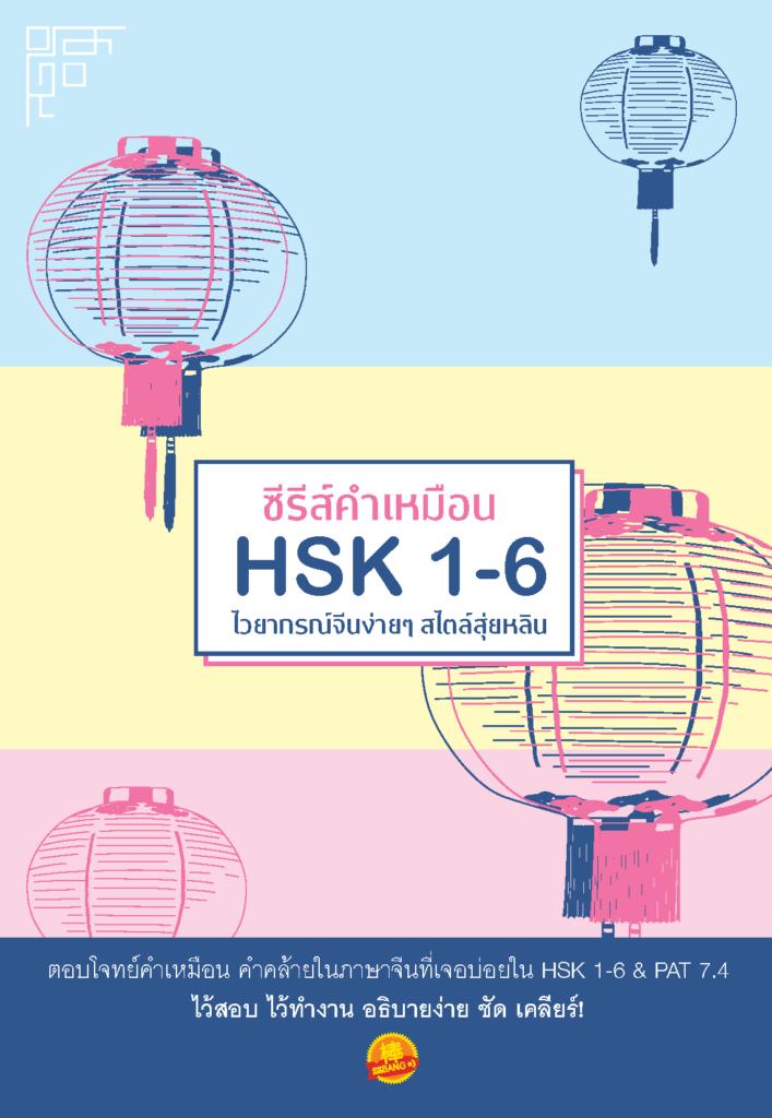 ซีรีส์คำเหมือน-HSK1-6